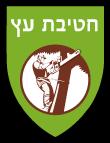 חטיבת עץ גיזום וכריתת עצים בצפון